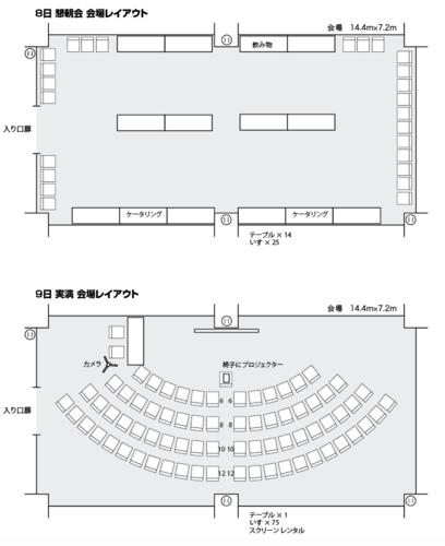 2017 懇親会・実演会場.png