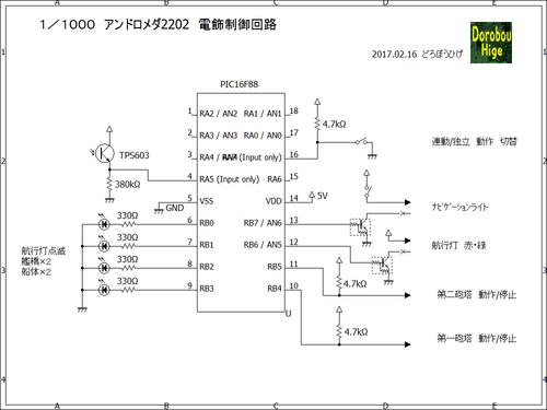 アンドロメダ 電飾制御回路.PNG