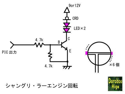 エンジン回転回路図.jpg