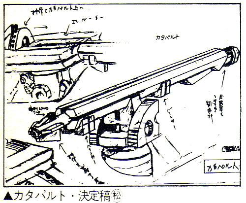 カタパルトの設定画.jpg