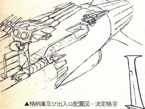 設定 艦載機発射口.jpg