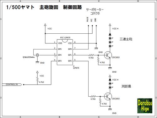 500ヤマト主砲旋回制御回路.PNG
