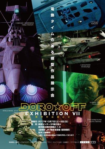 DORO☆OFF2017.jpg