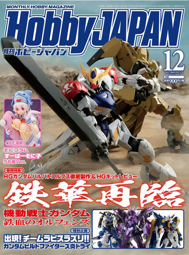 HobbyJapan201612.jpg