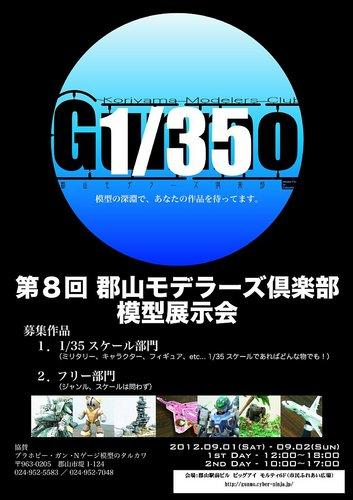 ぐんもポスター2012.jpg