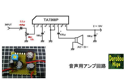 アンプ回路 TA7368PG.jpg