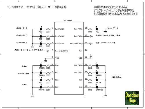 司令塔・パルスレーザー制御回路.PNG