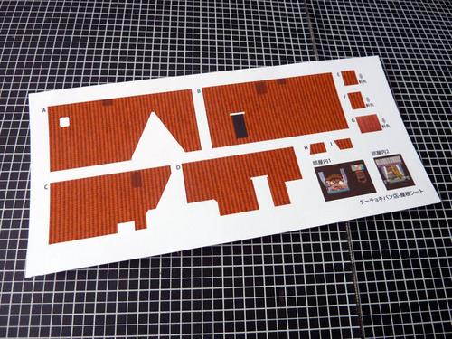 屋根シート.jpg