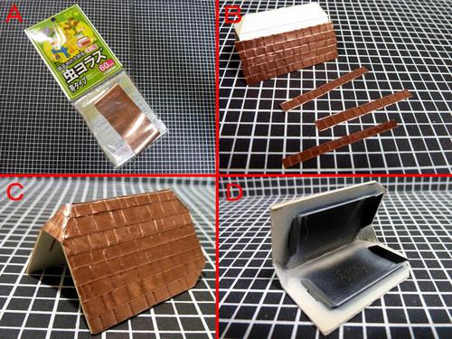 洋間の屋根 トタン表現.jpg