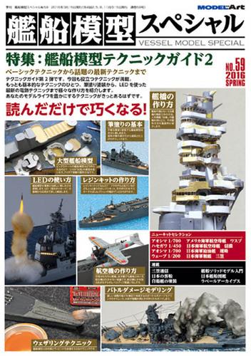 艦船模型スペシャル 表紙.jpg