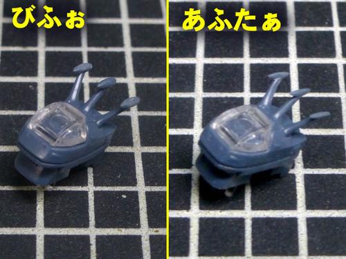 艦長室の羽.jpg